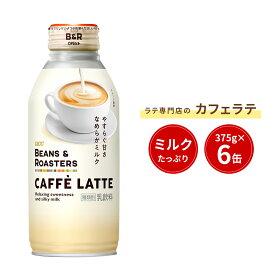 【UCC公式コーヒー】ビーンズアンドロースターズ (BEANS & ROASTERS) カフェラテ リキャップ缶 375g×6本