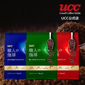 【UCC公式コーヒー】職人の珈琲 3種飲み比べセット 300g×3袋 レギュラーコーヒー(粉)