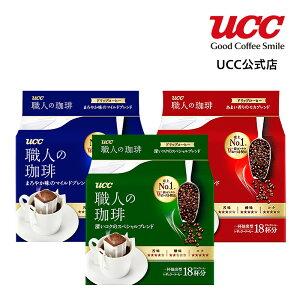 【UCC公式コーヒー】職人の珈琲 3種アソートセット 54杯(7g×18杯×3袋) ドリップコーヒー