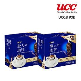 【UCC公式コーヒー】大容量 職人の珈琲 まろやか味のマイルドブレンド 100杯(7g×50杯×2箱) ドリップコーヒー