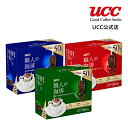 【UCC公式 コーヒー】大容量 職人の珈琲 3種 アソートセット 150杯(7g×50杯×3) ドリップコーヒー