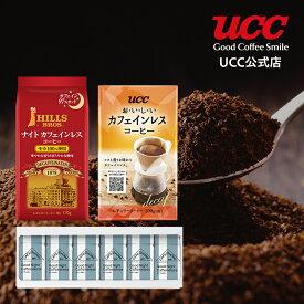 【UCC公式コーヒー】カフェインレスコーヒー 詰め合わせセット レギュラーコーヒー(粉)