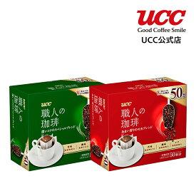 【UCC 公式 コーヒー】職人の珈琲 100杯(7g×50杯×2箱) アソートセット ドリップコーヒー
