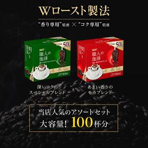 【UCC公式コーヒー】職人の珈琲100杯(7g×50杯×2箱)アソートセットドリップコーヒー