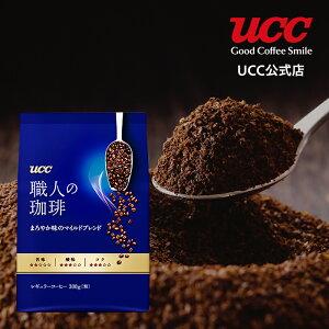 【UCC公式コーヒー】職人の珈琲 まろやか味のマイルドブレンド SAP 300g レギュラーコーヒー(粉)