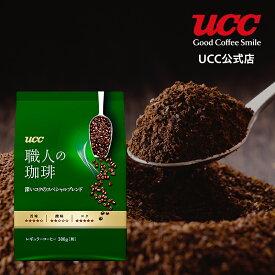 【UCC公式コーヒー】職人の珈琲 深いコクのスペシャルブレンド SAP 300g レギュラーコーヒー(粉)