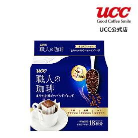 【UCC公式コーヒー】職人の珈琲 まろやか味のマイルドブレンド 7g×18杯 ドリップコーヒー