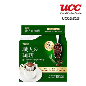 【UCC公式コーヒー】職人の珈琲 深いコクのスペシャルブレンド 7g×18杯 ドリップコーヒー