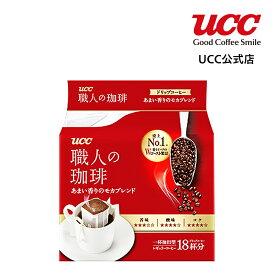 【UCC公式コーヒー】職人の珈琲 あまい香りのモカブレンド 7g×18杯 ドリップコーヒー
