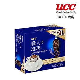 【UCC公式コーヒー】職人の珈琲 まろやか味のマイルドブレンド 7g×50杯 ドリップコーヒー