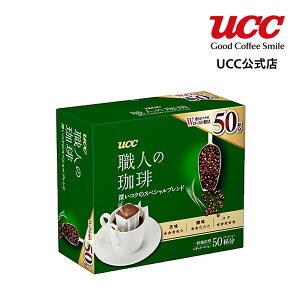 【UCC公式コーヒー】職人の珈琲 深いコクのスペシャルブレンド 7g×50杯 ドリップコーヒー
