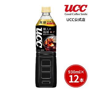 【UCC公式コーヒー】職人の珈琲無糖ペットボトル930ml×12本