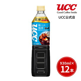 【UCC公式コーヒー】職人の珈琲 低糖 ペットボトル 930ml×12本