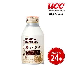 <アウトレット> 【UCC公式コーヒー】ビーンズアンドロースターズ (BEANS & ROASTERS) 濃いラテ リキャップ缶 260g×24本 賞味期限 2021/10/14 まで