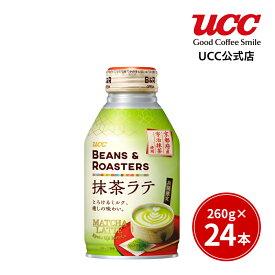 <アウトレット>【UCC公式コーヒー】ビーンズアンドロースターズ (BEANS & ROASTERS) 抹茶ラテ リキャップ缶 260g×24本 賞味期限 2021/8/28 まで