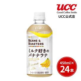 【UCC公式コーヒー】 BEANS & ROASTERS ミルク好きのバナナラテ ペットボトル 450ml×24本