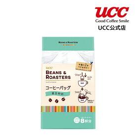 【UCC公式コーヒー】ビーンズアンドロースターズ (BEANS & ROASTERS) まろやか 7g×8杯 コーヒーバッグ
