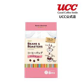 【UCC公式コーヒー】ビーンズアンドロースターズ (BEANS & ROASTERS) リッチなコク 7g×8杯 コーヒーバッグ
