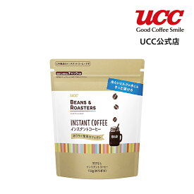 【UCC公式コーヒー】 BEANS&ROASTERS インスタントコーヒー袋 150g インスタントコーヒー