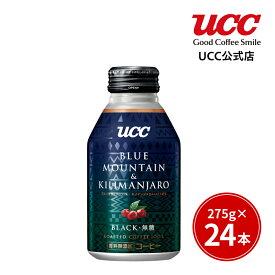【UCC公式コーヒー】ユーシーシー ブラック (UCC BLACK) ブルーマウンテン & キリマンジァロ リキャップ缶 275g×24本