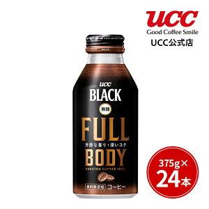 【UCC公式コーヒー】ユーシーシー ブラック (UCC BLACK) 無糖 FULL BODY リキャップ缶 375g×24本