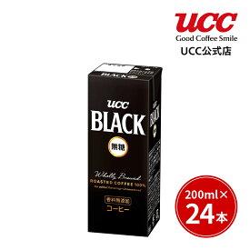 【UCC公式コーヒー】ユーシーシー ブラック (UCC BLACK) 無糖 紙パック 200ml×24本