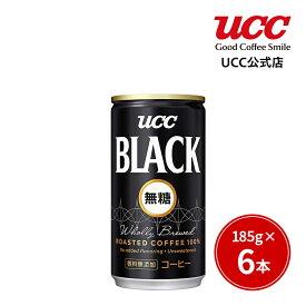 【UCC公式コーヒー】ユーシーシー ブラック (UCC BLACK) 無糖 缶 185g×6本