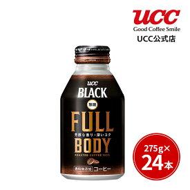 【UCC公式コーヒー】ユーシーシー ブラック (UCC BLACK) 無糖 FULL BODY リキャップ缶 275g×24本