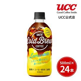 【UCC公式コーヒー】COLD BREW レモネード 500ml×24本 ペットボトル