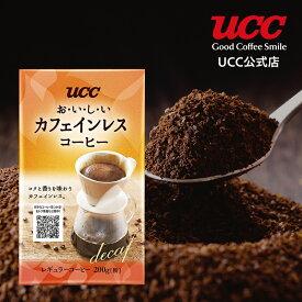 【UCC公式コーヒー】おいしいカフェインレスコーヒー 真空パック 200g レギュラーコーヒー(粉)