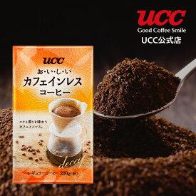 【UCC公式コーヒー】おいしいカフェインレスコーヒー 真空包装200g レギュラーコーヒー(粉)