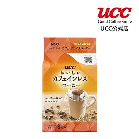 【UCC公式コーヒー】おいしいカフェインレスコーヒー 7g×8杯分 ドリップコーヒー