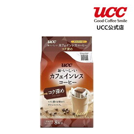 【UCC公式コーヒー】おいしいカフェインレスコーヒー コク深め 7g×8杯分 ドリップコーヒー
