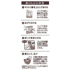 【UCC公式コーヒー】おいしいカフェインレスコーヒー7g×8杯分ドリップコーヒー