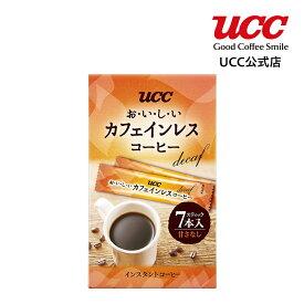 【UCC 公式 コーヒー】 おいしいカフェインレスコーヒー スティック 2g×7杯分 インスタントコーヒー