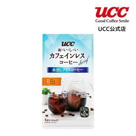 【UCC公式コーヒー】 おいしいカフェインレスコーヒー コーヒーバッグ 水出しアイスコーヒー 35g×4杯分