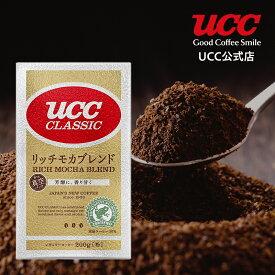 【UCC公式コーヒー】クラシック リッチモカブレンド 真空パック 200g レギュラーコーヒー(粉)