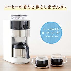 シロカ コーヒーメーカー コーン式全自動コーヒーメーカー ミル付き コーヒーマシン(SC-C124・ロゴなし)