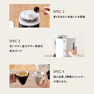 シロカコーヒーメーカーコーン式全自動コーヒーメーカーミル付き(SC-C124・ロゴなし)