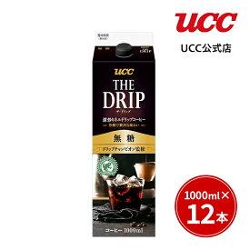 【UCC公式コーヒー】ザ ドリップ (THE DRIP) 無糖 1000ml×12本