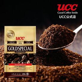 【UCC公式コーヒー】ゴールドスペシャル (GOLD SPECIAL) スペシャルブレンド SAP 400g レギュラーコーヒー(粉)