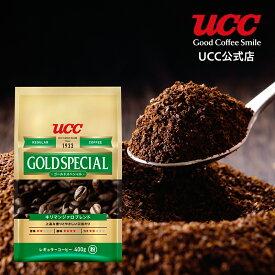 【UCC公式コーヒー】ゴールドスペシャル (GOLD SPECIAL) キリマンジァロブレンド SAP 400g レギュラーコーヒー(粉)