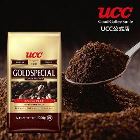【UCC公式コーヒー】ゴールドスペシャル (GOLD SPECIAL) スペシャルブレンド 1000g レギュラーコーヒー(粉)