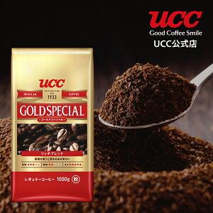【UCC公式コーヒー】ゴールドスペシャル (GOLD SPECIAL) リッチブレンド 1000g レギュラーコーヒー (粉)