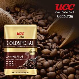【UCC公式コーヒー】炒り豆 ゴールドスペシャル (GOLD SPECIAL)スペシャルブレンド 300g レギュラーコーヒー(豆)