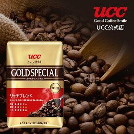 【UCC公式コーヒー】炒り豆 ゴールドスペシャル (GOLD SPECIAL)リッチブレンド 300g レギュラーコーヒー(豆)