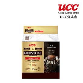 【UCC公式コーヒー】ゴールドスペシャル (GOLD SPECIAL) スペシャルブレンド 8g×15杯 ドリップコーヒー
