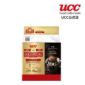 【UCC公式コーヒー】ゴールドスペシャル (GOLD SPECIAL) リッチブレンド 8g×15杯 ドリップコーヒー