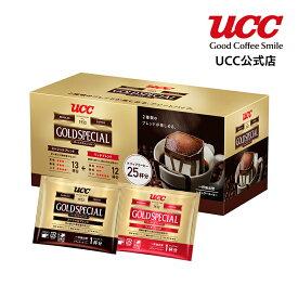 【UCC公式コーヒー】ゴールドスペシャル (GOLD SPECIAL) アソートパック 8g×25杯 ドリップコーヒー