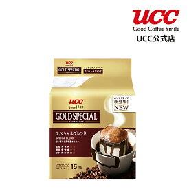 【UCC公式コーヒー】ゴールドスペシャル (GOLD SPECIAL) スペシャルブレンド ワンドリップコーヒー 8g×15杯分